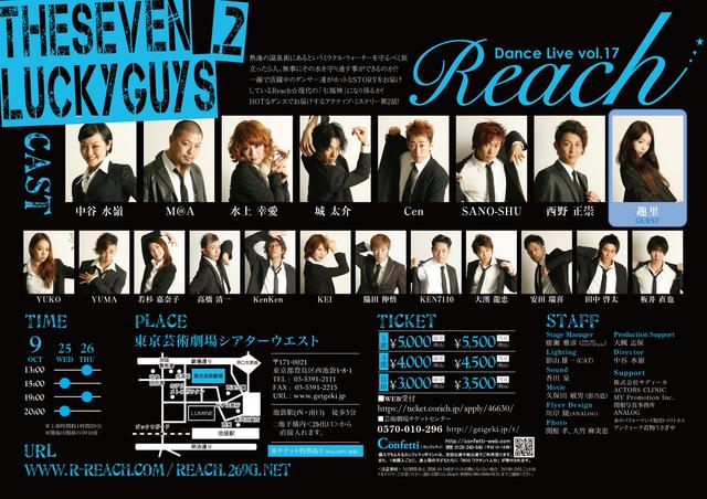 reach_flyer_vol17_ura_004.jpg